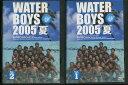 WATER BOYS 2005 夏 ウォーターボーイズ 2005 夏 1?2 【全2巻セット】【中古
