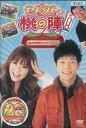 セレクト☆桃の陣! 桃太郎電鉄20周年記念DVD / 陣内智則、若槻千夏、ケンドーコバヤシ、小野真弓