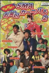 群雄割拠!SMAお笑いカーニバル 2 /<strong>小梅太夫</strong>【中古】中古DVD