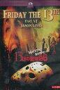 13日の金曜日PART6 ジェイソンは生きていた! 【字幕のみ】【中古】【洋画】