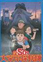 新SOS大東京探検隊/大友克洋【中古】【アニメ】中古DVD