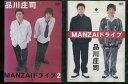 品川庄司 MANZAI ドライブ 1・2 【2巻セット】【中古】
