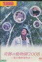 奇跡の動物園2008 旭山動物園物語 /山口智充【中古