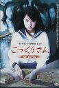 こっくりさん 劇場版 /鈴木まりや(AKB48)【中古】【邦画】中古DVD