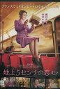 地上5センチの恋心 /カトリーヌ・フロ 【字幕のみ】【中古】【洋画】中古DVD