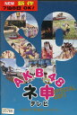 AKB48 ネ申テレビ SPECIAL 2011 〜もぎたて研究生 in グアム〜