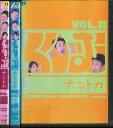 くりぃむナントカ 瀬/戸/口 【全3巻セット】【中古】