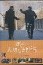 ぼくの大切なともだち /ダニエル・オートゥイユ 【字幕のみ】【中古】【洋画】中古DVD