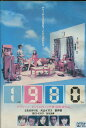 1980(イチキューハチマル)/ともさかりえ,犬山イヌコ,蒼井優【中古】