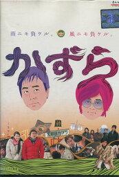 かずら/ 三村マサカズ, 大竹一樹, <strong>芦名星</strong>【中古】【邦画】中古DVD