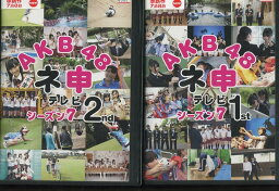 AKB48 ネ申テレビシーズン7 1st・2nd  【全2巻セット】【中古】