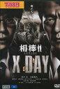 相棒シリーズ X DAY /田中圭【中古】【邦画】中古DVD...