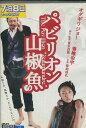 パビリオン山椒魚 /オダギリジョー 香椎由宇 高田