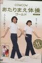 あたりまえ体操 ゴールド /COWCOW【中古】中古DVD【