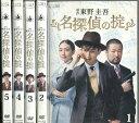 名探偵の掟 【全5巻セット】松田翔太 香椎由宇