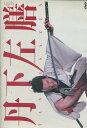 丹下左膳 (2004) /中村獅童 ともさかりえ 渡辺いっけい【中古】