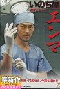 脱獄ドクター いのち屋エンマ /須賀貴匡、阿部真里、松本若菜、深水元基【中古】