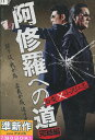 阿修羅への道 完結編 /白竜、小沢仁志、井上美琴【中古】【邦画】中古DVD