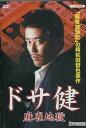 ドサ健 麻雀地獄 /坂上忍 浅香唯【中古】【邦画】中古DVD
