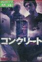 コンクリート /高岡蒼佑 三船美佳【中古】【邦画】中古DVD