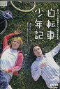 自転車少年記 /安田章大(関ジャニ) 丸山隆平(関ジャニ)【中古】【邦画】中古DVD【ラッキーシール対応】