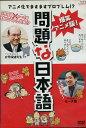 爆笑アニメ版 問題な日本語【中古】中古DVD