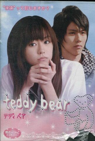 魔法iらんど DVD teddy bear テディベア /桐谷美玲 賀来賢人【中古】【邦画】