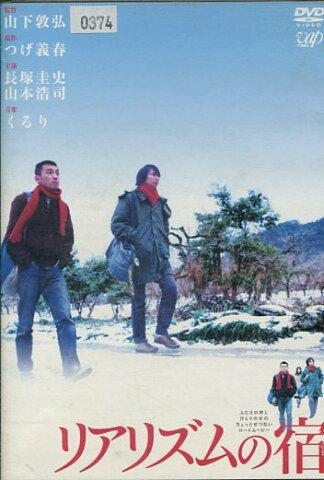 リアリズムの宿 /長塚圭史 山本浩司 尾野真千子【中古】【邦画】中古DVD