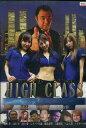 ハイクラス HIGHCLASS /庄司ゆうこ【中古】【邦画】中古DVD