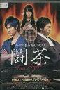 闘茶(Tea Fight) /香川照之 戸田恵梨香【中古】【邦画】中古DVD
