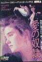 愛の奴隷 OF LOVE AND SHADOWS /ジェニファー・コネリー 【吹き替え・字幕】【中古