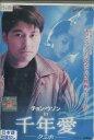 チョン・ウソン in 千年愛 -クミホ- /チョン・ウソン 【字幕のみ】【中古】【洋画】中古DVD