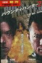バウンティハンター2 /松田優 岡崎二朗【中古】【邦画】中古DVD
