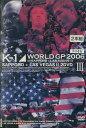 K−1 World GP 2006 in Sapporo 2枚組 /Las Vegas III【中古】
