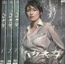 ハガネの女【全4巻セット】吉瀬美智子 要潤
