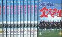 3年B組 金八先生 第4シリーズ 平成7年版【全12巻セット】【中古】全巻