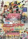 ネット版 仮面ライダーディケイド オールライダー超スピンオフ【中古】中古DVD【ラッキーシール対応】