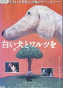 白い犬とワルツを /仲代達矢 若村麻由美 南果歩【中古】【邦画】中古DVD