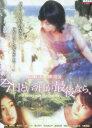 今日という日が最後なら/森口彩乃 柳裕美 清水増子【中古】【邦画】中古DVD