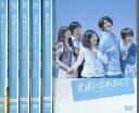 素直になれなくて 完全版 【全6巻セット】瑛太 上野樹里【中古】全巻