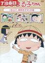ちびまる子ちゃん まる子、微熱をだす の巻【中古】【アニメ】中古DVD