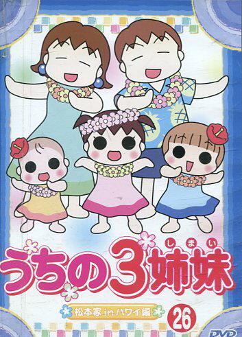 うちの3姉妹 26【中古】【アニメ】中古DVD