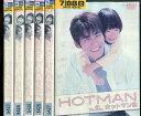 HOTMAN2 ホットマン2 【全6巻セット】反町隆史 伊東美咲【中古】全巻
