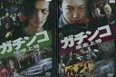 ガチンコ 喧嘩上等&疾走上等【2巻セット】永山たかし【中古】