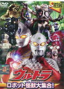 ウルトラロボット怪獣大集合!【中古】中古DVD