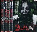 2ちゃんねるの呪い1?4+劇場版【5巻セット】【中古】