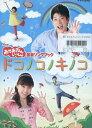 NHKおかあさんといっしょ 最新ソングブック ドコノコノキノコ【中古】