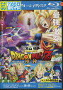 【中古Blu-ray】ドラゴンボールZ 神と神【中古】中古ブルーレイ