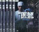 医龍2 【全6巻セット】坂口憲二 小池徹平【中古】全巻