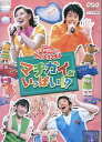 NHKおかあさんといっしょ ファミリーコンサート マチガイがいっぱい!?【中古】